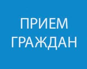 priem-grazhdan1