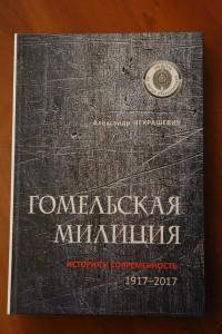Гомель презентация книги_12