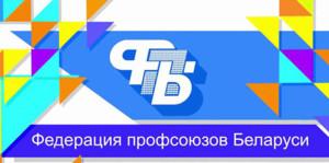 фпб-741x369