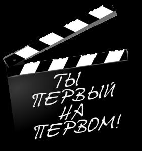 Лого Первый на Первом